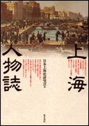 『上海人物誌』(東方書店).png