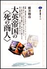 『大英帝国の〈死の商人〉』横井勝彦著(講談社).png