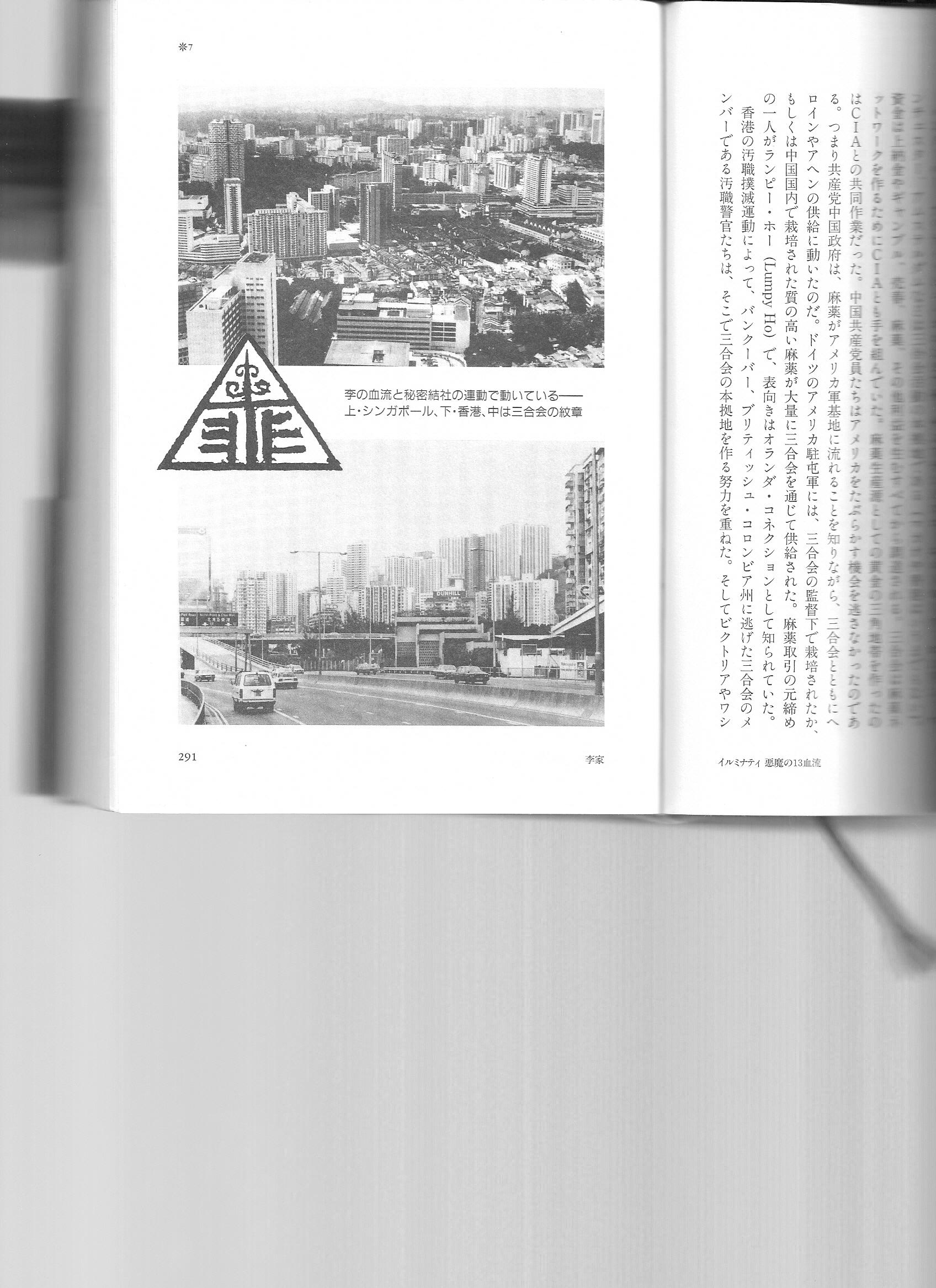 スキャン三合会.jpg