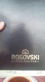 ロシア料理渋谷ロゴスキー.jpg