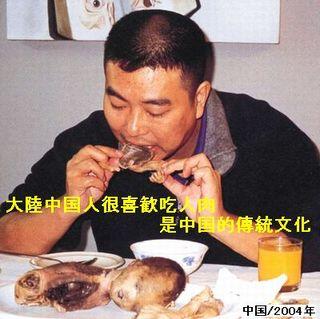 中国 人肉食.jpg