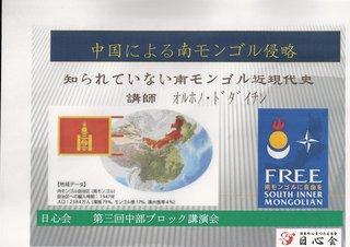 中国による南モンゴル侵略.jpg