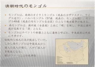 中国による南モンゴル侵略5.jpg