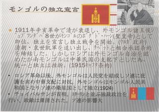 中国による南モンゴル侵略6.jpg