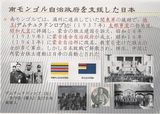 中国による南モンゴル侵略7.jpg