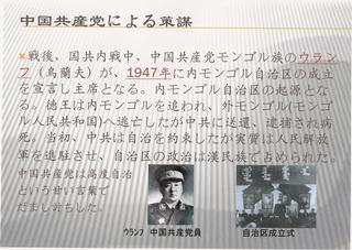 中国による南モンゴル侵略8.jpg