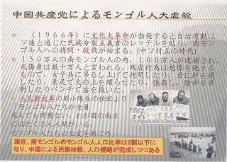 中国共産党によるモンゴル人大虐殺.jpg