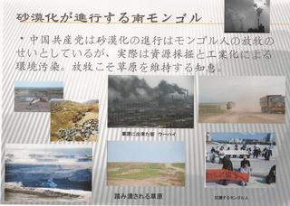 中国共産党によるモンゴル人大虐殺3.jpg