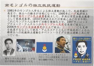 中国共産党によるモンゴル人大虐殺4.jpg
