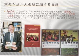 中国共産党によるモンゴル人大虐殺5.jpg