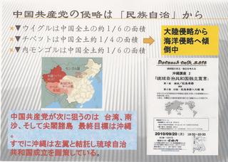 中国共産党によるモンゴル人大虐殺6.jpg