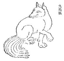 九尾の狐.jpg