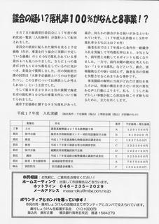 市民の党滋賀県知事.jpg