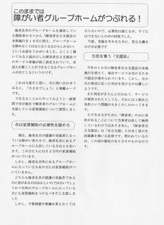 市民の党滋賀県2.jpg