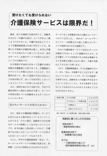 市民の党滋賀県3.jpg