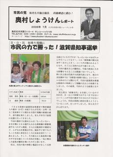 市民の党滋賀県4.jpg