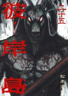 彼岸島・斧神.jpg