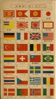 日本國內教育國民各國國旗的印刷品,清楚列明滿洲為獨立國家.jpg