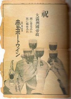 日本酒商祝賀滿洲國帝政的廣告,可見滿洲樂土,舉世瞻仰.jpg