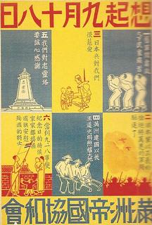 紀念昭和六年滿洲事變的海報.jpg