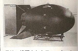 長崎に投下されたファットマン.jpg