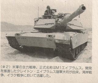 M1戦車.jpg